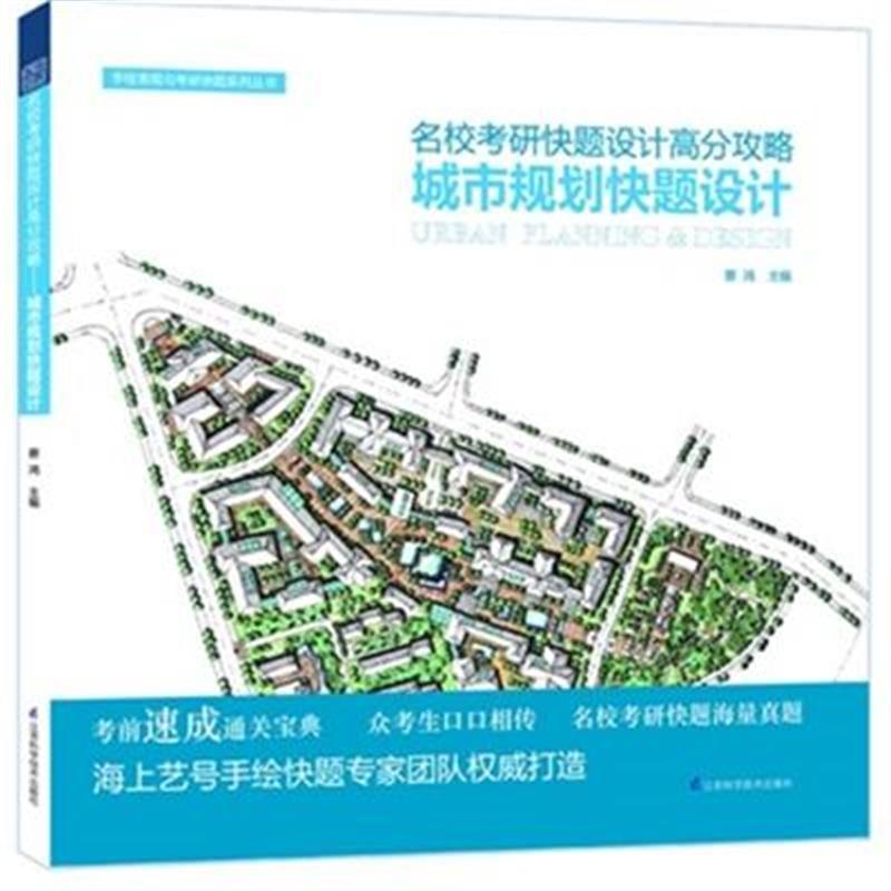 城市规划快题设计-名校考研快题设计高分攻略