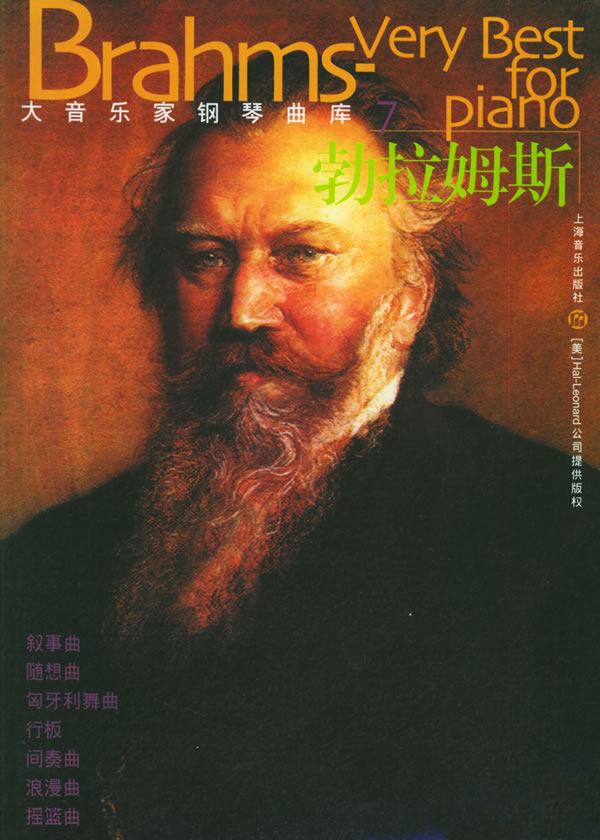 大音乐家钢琴曲库:勃拉姆斯――大音乐家钢琴曲库下载