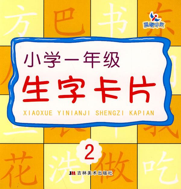 汉字部首,笔画和笔顺作了介绍并为其例举了组词和-汉字偏旁部首笔
