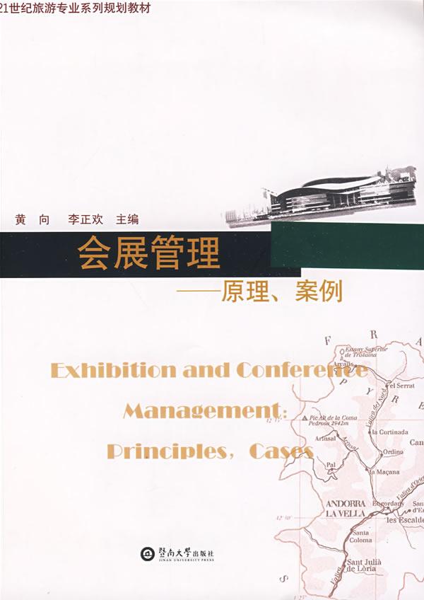 重庆大学出版社