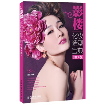 在线 《影楼化妆造型宝典(第3卷)》/《影楼化妆造型宝典(第3卷)》