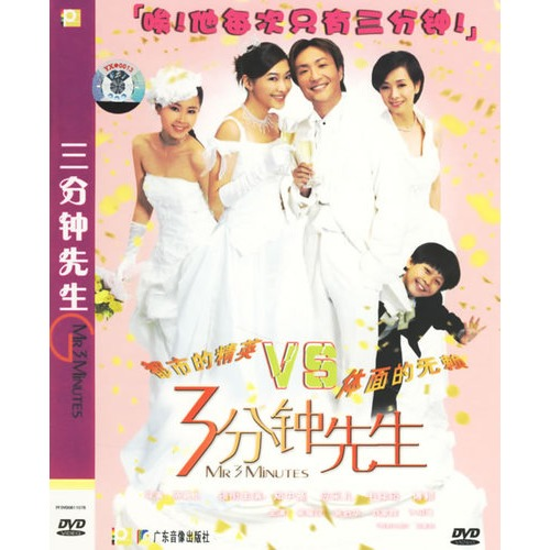 三分钟先生 简装DVD 郑中基 应采儿主演