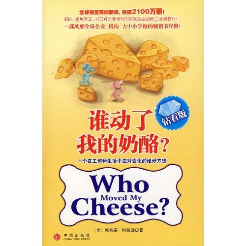谁动了我的奶酪?(钻石版)