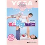 带上孩子练瑜伽(随书附赠VCD)