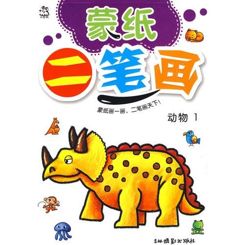 蒙纸二笔画:动物1