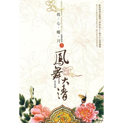 收藏 该商品已经下架 ¥ 数量:-  凤舞大清Ⅱ 当当价:¥0.