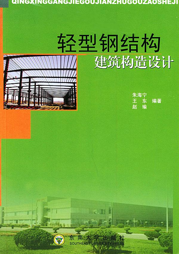《轻型钢结构建筑构造设计》封面