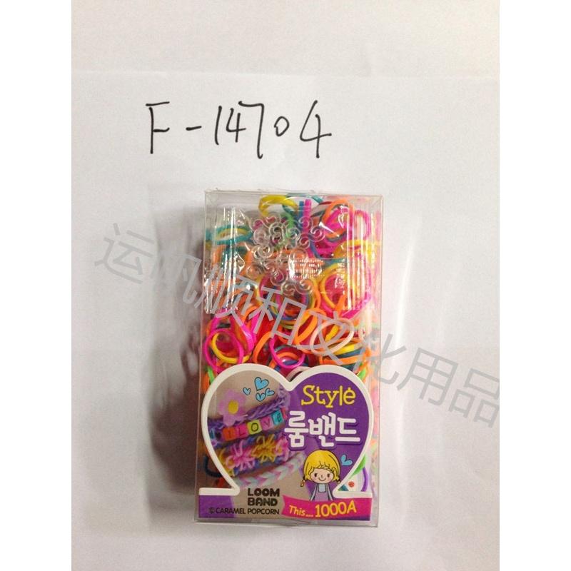 韩国彩虹编织工艺皮筋儿童diy手工制作玩具女孩织造手镯手链手绳_款一