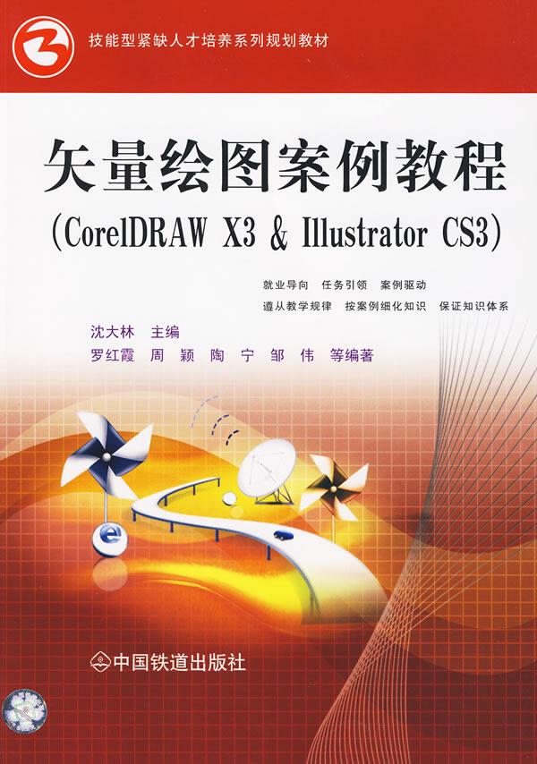矢量绘图案例教程 CorelDRAW X3 Illustrator CS3 技能型紧缺人才培养