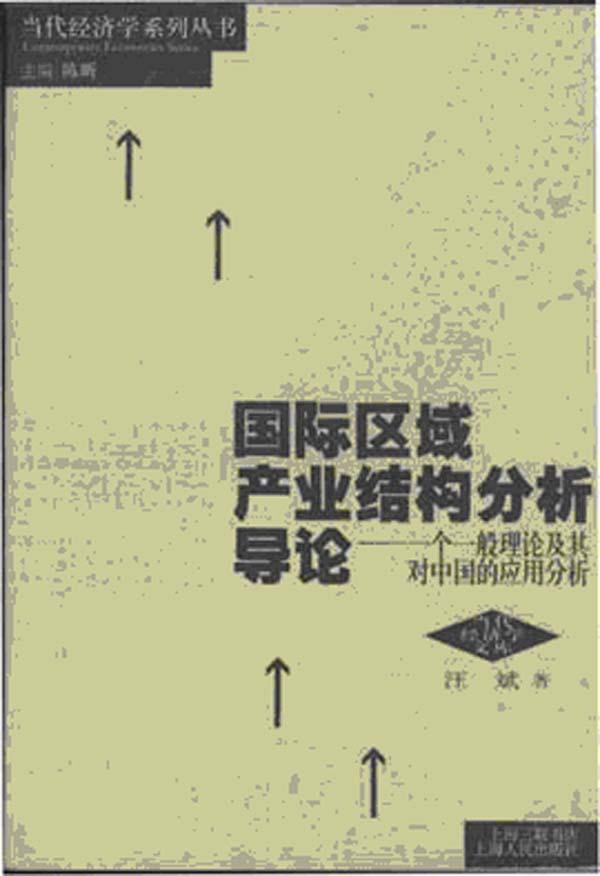 国际区域产业结构分析导论--一个一般理论及其对中国的应用分析