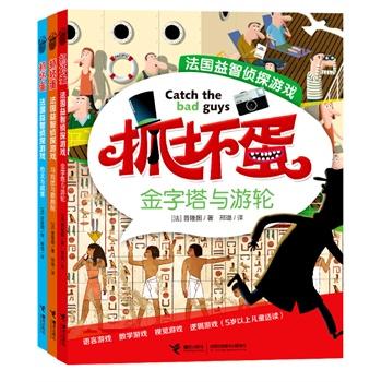 抓坏蛋?法国益智侦探游戏(全3册)(160个侦探小游戏,汇集语文游戏,数学游戏,视觉游戏、逻辑游戏!锻炼孩子6种能力:数学应用、文字联想、逻辑思维、发散思维、观察力、记忆力!5岁以上适读)