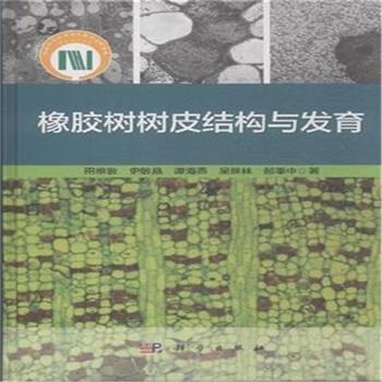 橡胶树树皮结构与发育》田维敏