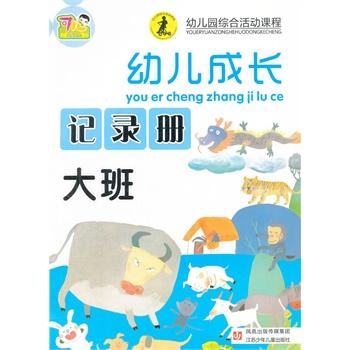 幼儿成长记录册大班(上)