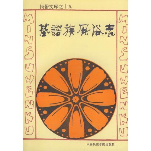 基诺族风俗志 民俗文库之十九