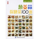 葱姜蒜保健菜100道