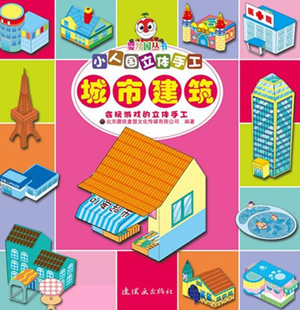 小人国立体手工:城市建筑