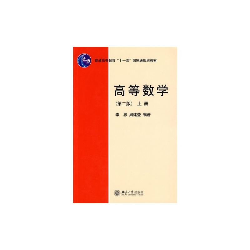 《e高等数学-上册-第二版/李忠