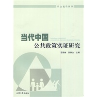 当代中国公共政策实证研究