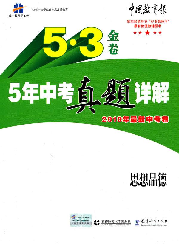 《曲一线科学备考5·3金卷《5年中考真题详解》2010年最新中考卷·思想品德》电子书下载 - 电子书下载 - 电子书下载