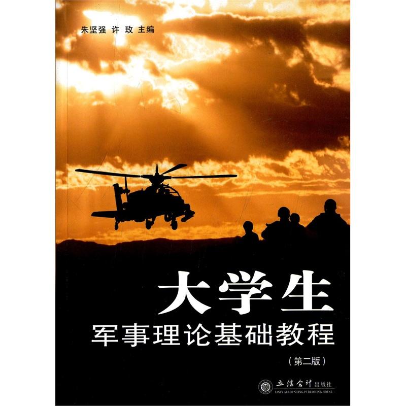 【大学生军事基础教程理论-(第二版)朱坚强97驾驶证图解