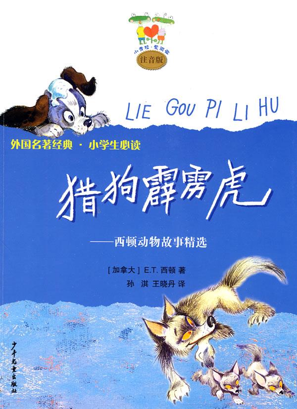 小青蛙爱阅读注音版 猎狗霹雳虎 — 西顿动物故事精选