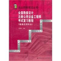 执业资格考试丛书:全国勘察设计