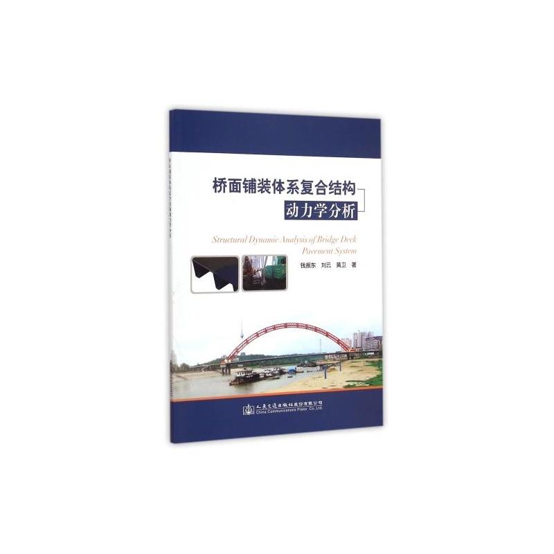 桥面铺装体系复合结构动力学分析