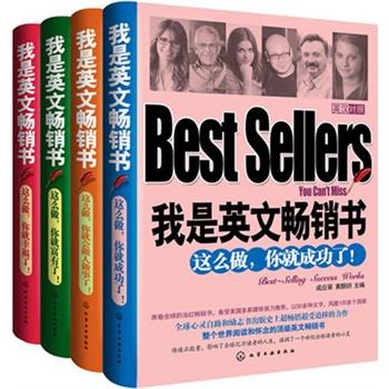 《我是英文畅销书(每天读点好英文)》马晓芸图片