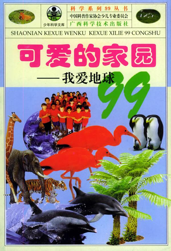 可爱的家园:我爱地球99——科学系列99丛书