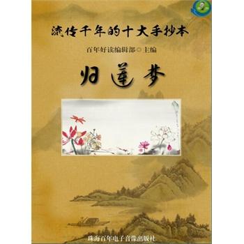 流传千年的十大手抄本-春消息(电子书)图片