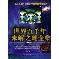 《世界五千年未解之谜全集》封面