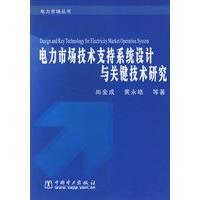《电力市场技术支持系统设计与关键技术研究(电力市场丛书)》封面