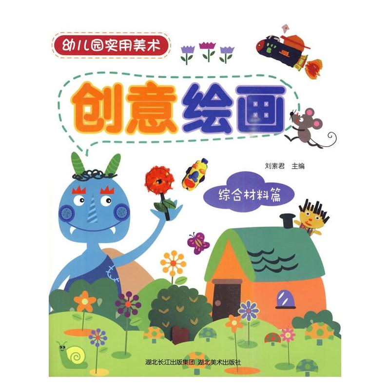幼儿园实用美术-创意绘画-综合材料篇