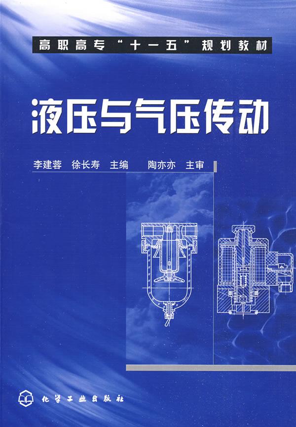 液压与气压传动图片