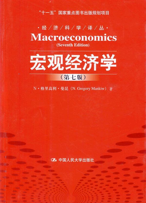 宏观经济学_现代宏观经济学_经济学基础