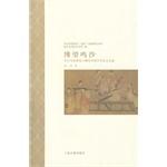 博望鸣沙--中古写本研究与现代中国学术史之会通