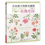 青木和子的唯美刺绣:玫瑰花园(超值附赠青木和子玫瑰图案绣品材料包+阿卡手工30元代金券,数量有限,送完即止!先抢先得!)
