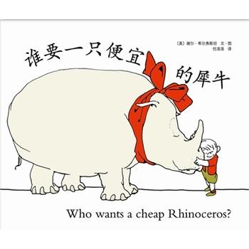 谁要一只便宜的犀牛(《爱心树》作者希尔弗斯坦想象力杰作,中英双语,爱心树童书出品)