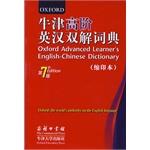 牛津高阶英汉双解词典(第7版·缩印本)