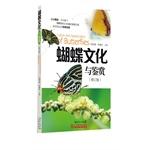 蝴蝶文化与鉴赏(修订版)
