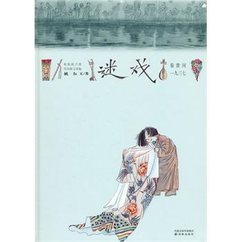 迷戏--秦淮河.一九三七(蒲蒲兰绘本馆策划)