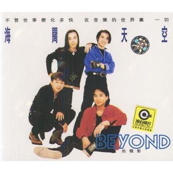 beyond海阔天空(cd)