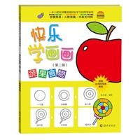 轻松学习的简笔画册,步骤简易·儿歌有趣·中英对照
