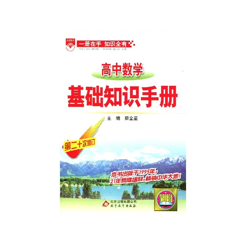 【2016金星教育 薛金星 高中数学 基础知识手册