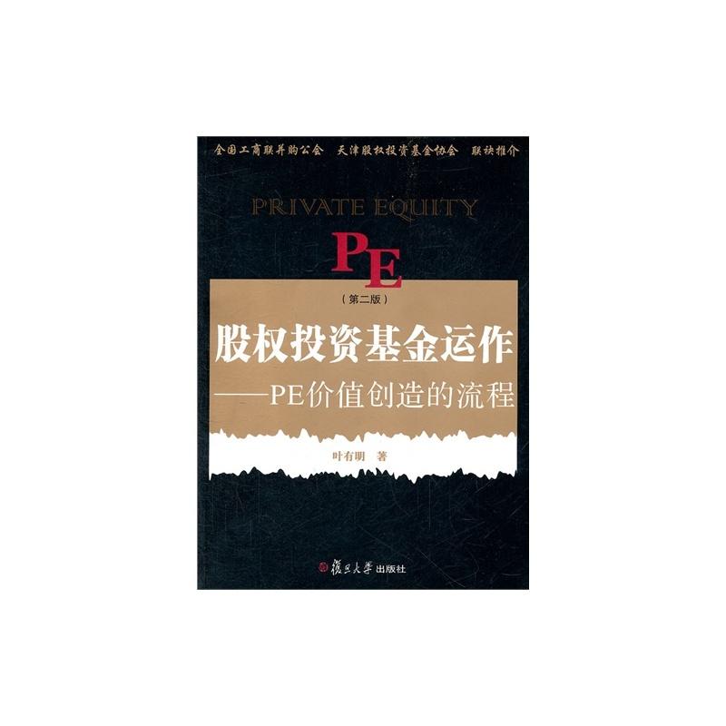 【E股权投资基金运作PE价值创造的流程(第二