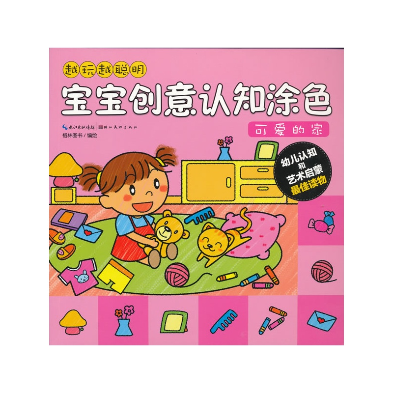 《越玩越聪明·宝宝创意认知涂色:可爱的家》格林图书
