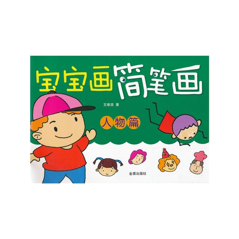 《宝宝画简笔画·人物篇》王维浩