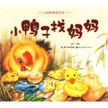美绘本小动物成长日记:小鸭子找妈妈