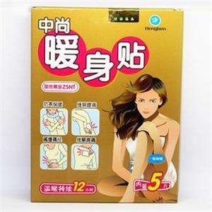 中尚日化 暖身贴 暖贴2盒10片精装