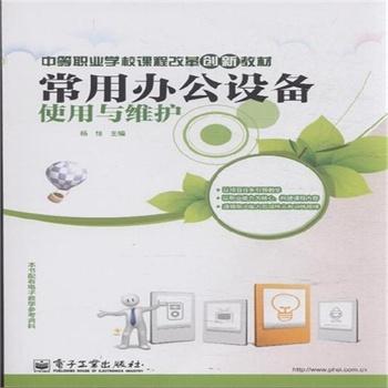 电子设备结构设计原理封面